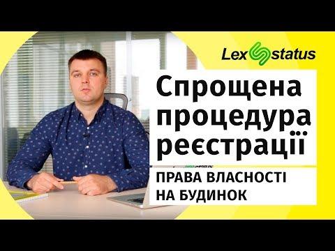 видео: Про спрощену процедуру реєстрації прав власності