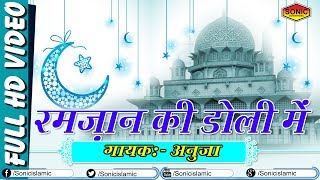 Ramzan Song - Ramzan Ki Doli Mein (रमजान की डोली में) - Anuja Video Song - Sonic Islamic