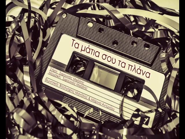 Τα μάτια σου τα πλάνα - Βούλγαρης Μανόλης & Μάργια Αντωνίου