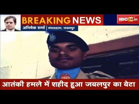 Jabalpur News MP: Pulwama आतंकी हमले में शहीद हुआ जबलपुर का बेटा | Mp3