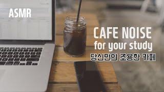 당신만의 조용한 카페 I Cafe noise for your study ambience