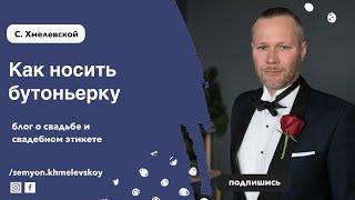 Семён Хмелевской | Свадебный этикет: бутоньерка (boutonniere)
