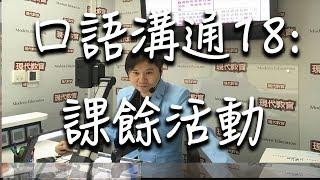 黃海星 【口語溝通18:課餘活動】