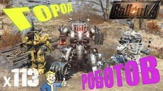 Fallout 4 Automatron Прохождение На Русском - ГОРОД РОБОТОВ x113