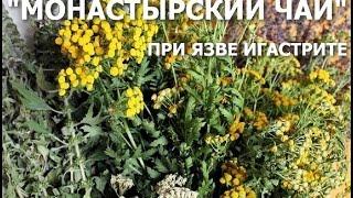 Монастырский чай от язвы и гастрита купить в Казахстане