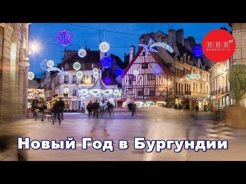 """Новый год в Бургундии! ❄❄❄ Тур """"Новогодние краски Европы"""" ❄❄❄"""