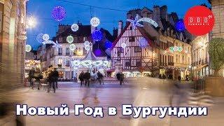 Новый год в Бургундии! ❄❄❄ Тур