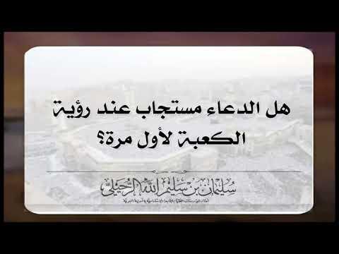 هل الدعاء مستجاب عند رؤية الكعبة لأول مرة الشيخ سليمان الرحيلي حفظه الله Youtube