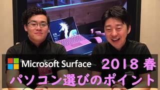 この春からの新生活、新大学生に、おすすめ Surface Pro! 学生が大学で...