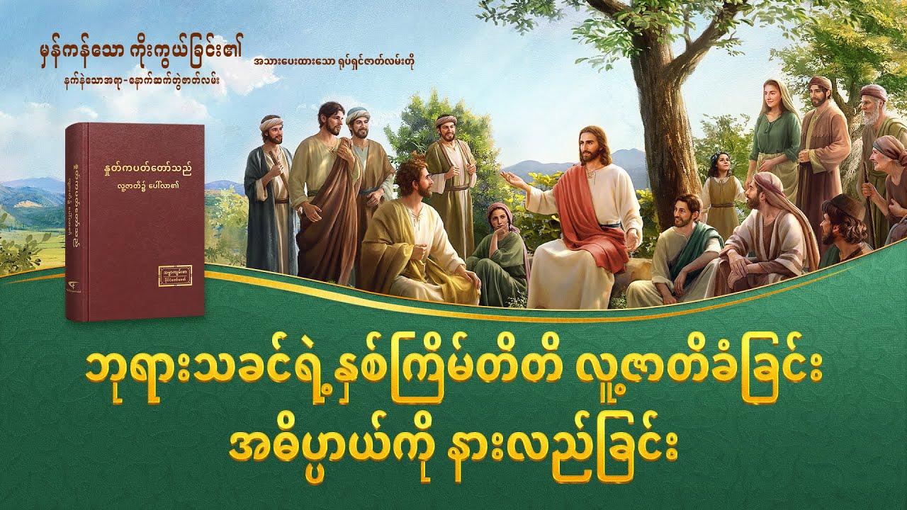 Myanmar Christian Movie 2020 (မွန္ ကန္ ေသာ ကိုး ကြယ္ ခင္း နက္ ရာ ရာ ရာ – ရာ ဆက္ တြဲ ဇာတ္ လမ္း) အ အ (လမ္း)