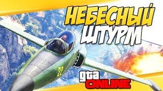 GTA 5 Online - Небесный штурм #66
