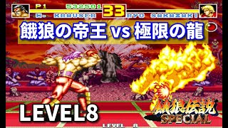 【餓狼スペ】クラウザーでLv8のリョウ倒してみた  -Krauser vs Ryo Sakazaki CPU LEVEL MAX-【FATAL FURY SPECIAL】
