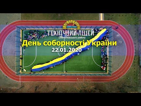 День соборності України 2020
