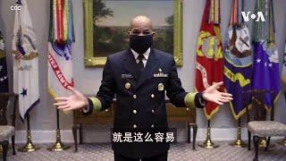 美国卫生总监示范自制口罩的简易方法