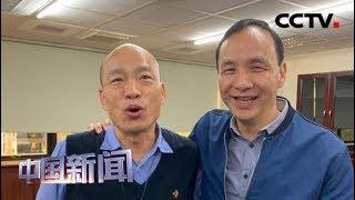 [中国新闻] 韩国瑜与朱立伦进行闭门会谈 | CCTV中文国际