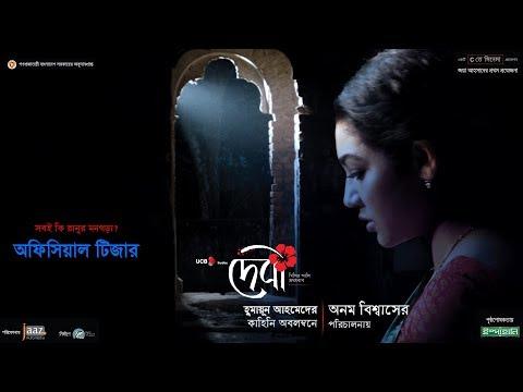 Debi Official Teaser | Jaya Ahsan | Chanchal | Animesh | Iresh | Sabnam | Anam Biswas | Jaaz 2018