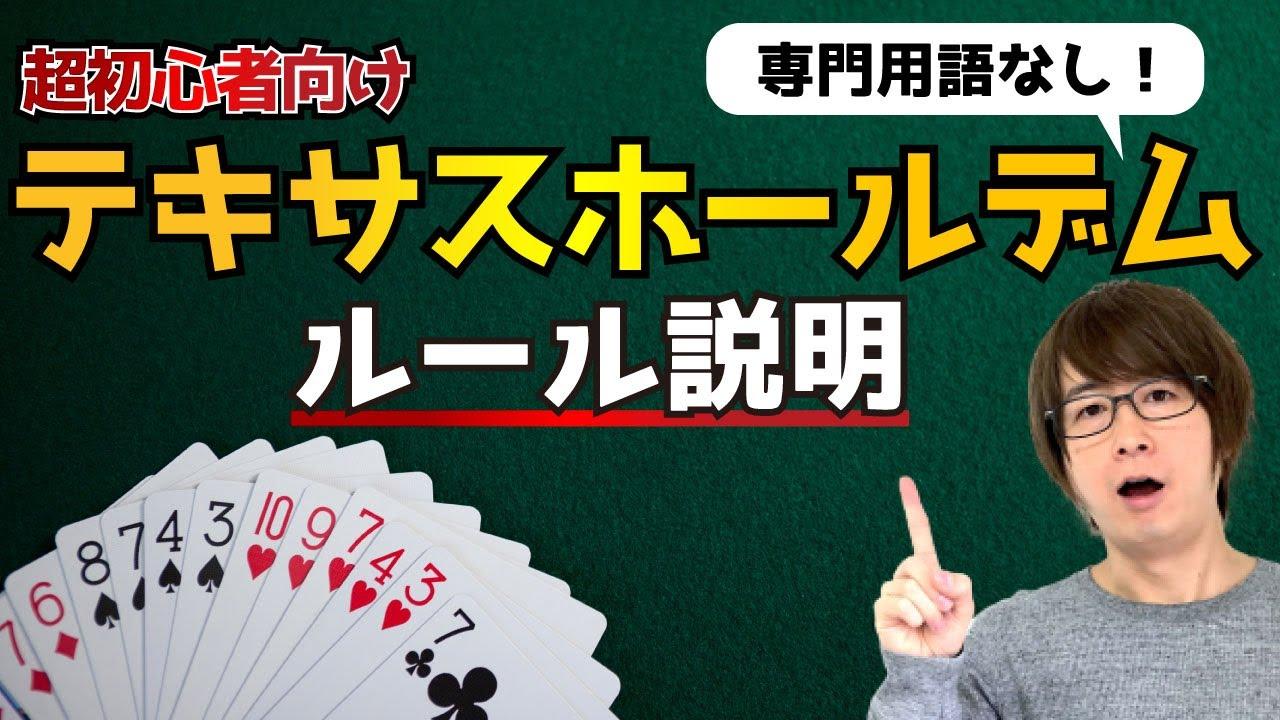 【超初心者向け】テキサスホールデム・ポーカーのルール説明、やり方【専門用語なし】