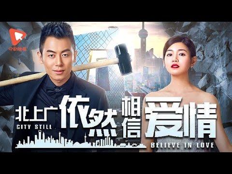 北上广依然相信爱情 ● 朱亚文、陈妍希  ❤️  相爱相杀🔪  中剧经典频道  独家上映