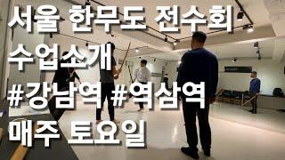 서울 한무도 전수회 수업소개! 강남구 역삼동 취미생활.…