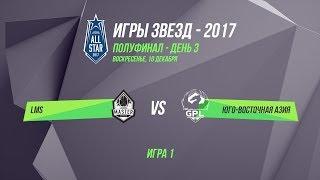 Игры звезд – 2017: Полуфинал, LMS vs GPL. Игра 1.