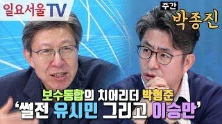 [주간 박종진] #53 - 보수통합의 치어리더 박형준