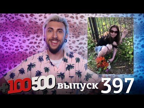 +100500   Выпуск 397