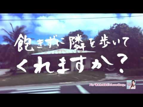 Fio (フィオ) 「あきれるほどのLove Story.」 【公式】