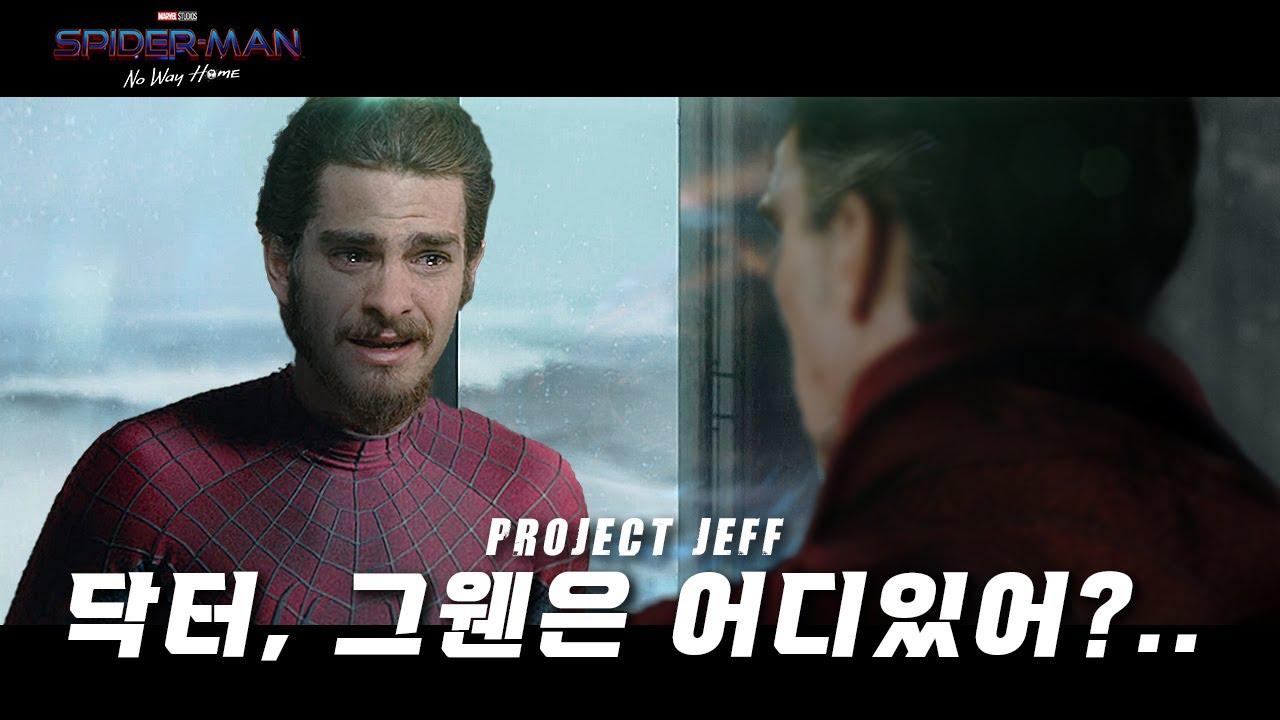 ❰스파이더맨3: 노웨이홈❱에 정말 등판하는 앤드류? 두 남자 시점으로 다시 본 어스&닥스 9년 재해석 총정리!