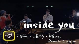 inside you - milet【AiemuTV - Acoustic cover】