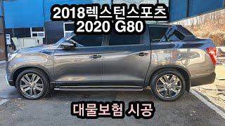 2018렉스턴스포츠/2020G80 대물보험 시공(오토엔…