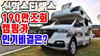 신형스타렉스 5000만원대 캠핑카가 탄생하다!! 가격 거품을 뺀 스페이스캠핑카에서 제작한 SPACE3400 campingcar