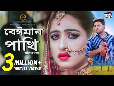 Beiman Pakhi | Sojib Das | Sahriar Rafat | Official Music Video | New Song 2019