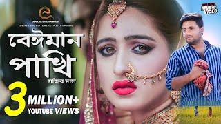 Beiman Pakhi   Sojib Das   Sahriar Rafat   Official Music Video   New Song 2019
