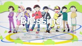 【おそ松さん】Blessing【声真似】 thumbnail