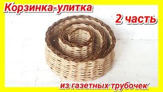 Плетем Корзину-спираль из газетных трубочек 2! Запись трансляции! 15.11.18