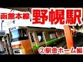 【情熱の江別】函館本線A07野幌駅②駅舎ホーム編