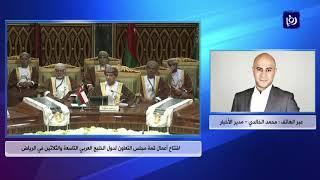 افتتاح أعمال قمة مجلس التعاون لدول الخليج العربي التاسعة والثلاثين في الرياض - (9-12-2018)