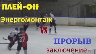 Хоккей, Зимняя Лига Новосибирска, Плей-офф, Прорыв, Энергомонтаж, 18.03.2017