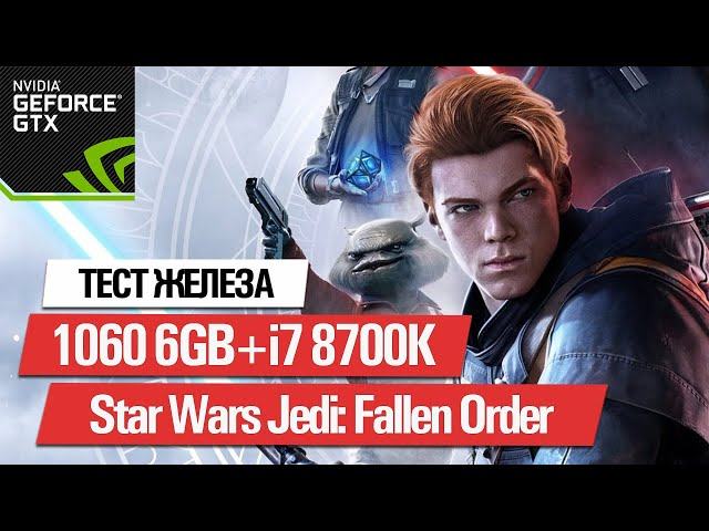 STAR WARS JEDI FALLEN ORDER ★ GTX 1060 6GB + i7 8700K  [ EPIC MAX SETTINGS 1080p ]