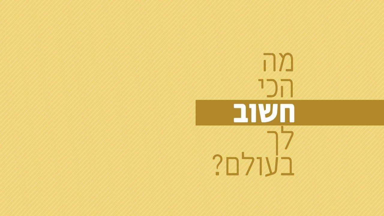 מה הכי חשוב לך בעולם? רגע של אור עם הרב ישראל אברג'ל