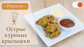 Острые Куриные крылышки - Простые рецепты вкусных блюд