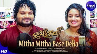 Mitha Mitha Base Deha Chhabirani New Odia Movie Romantic Song Sidharth Music