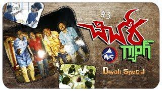 Chichora Gang Diwali Skit | Episode 3 | By Patas fame Yadamma Raju | MicTv.in