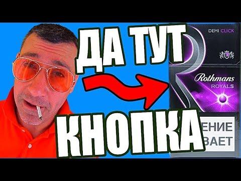 МУЖИК ОТРАВИЛСЯ КАПСУЛОЙ СИГАРЕТ РОТМАНС