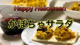 ハロウィン#かぼちゃレシピ 【材料・4人分】 ・かぼちゃ…正味300g(正味は、種とワタ、皮を適度に削った状態) ・チーズ…50g ・ミックスナッツ…50g ・プルーンやレーズン…