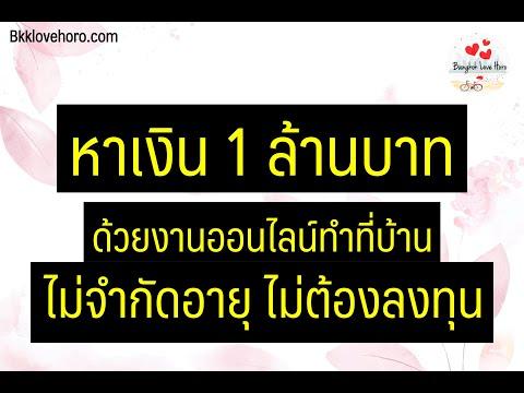 หาเงิน 1 ล้านบาท ด้วยงานออนไลน์ทำที่บ้าน ไม่จำกัดอายุ ไม่ต้องลงทุน อาชีพเสริมได้เงินจริง 2564