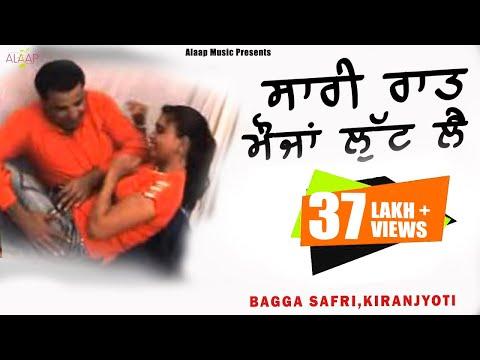 Bagga Safri l Kiranjyoti l Sari Raat Maujan Lutt Lai l New Punjabi Song 2017 l Alaap Music