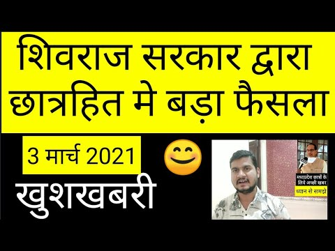 Good news for all students for government jobs patwari etc।।good decision 4 mp students।sanawad news