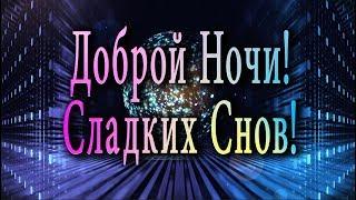 🎶💗🌙 Доброй Ночи и Сладких Снов!🎶💗🌙4K  Очень Красивая Видео Открытка