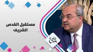 د. أحمد الطيبي - مستقبل القدس الشريف